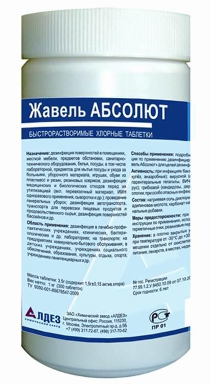 Хлорные таблетки Жавель