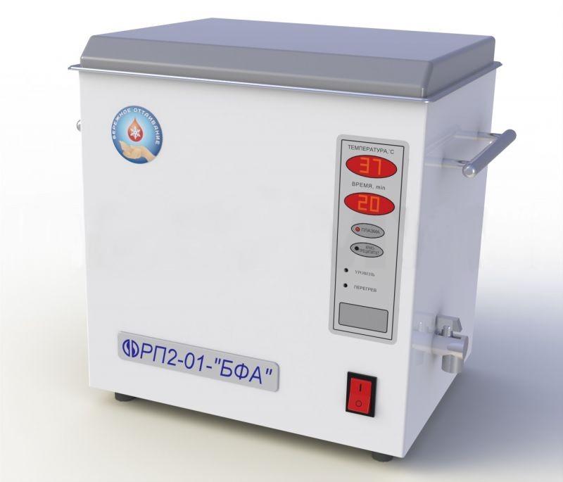 Размораживатель плазмы РП 2-01