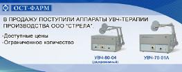 Аппараты УВЧ-терапии производства ООО