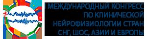 I Международный Конгресс по клинической нейрофизиологии стран СНГ, ШОС, АЗИИ И ЕВРОПЫ