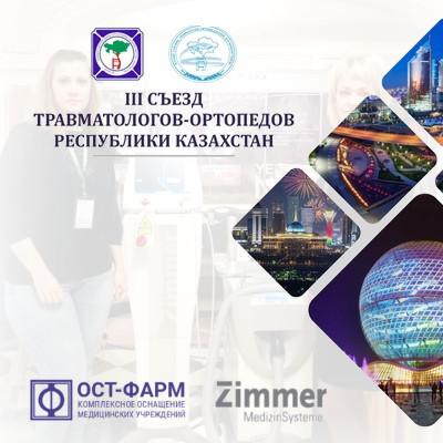 3 и 4 октября в городе Нур-Султан состоялся III Съезд травматологов – ортопедов Республики Казахстан и VII Евразийский  конгресс травматологов-ортопедов