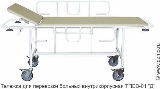 Тележка для перевозки больных внутрикорпусная ТПБВ-01 «Д»